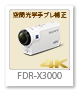 4K アクションカム ActionCam 「FDR-X3000」