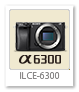 α6300 「ILCE-6300」α6500 「ILCE-6500」 フルサイズ Eマウント デジタル一眼カメラ