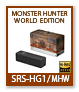 ワイヤレススピーカー 「SRS-HG1」 MONSTER HUNTER WORLD EDITION