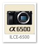 α6500 「ILCE-6500」 フルサイズ Eマウント デジタル一眼カメラ