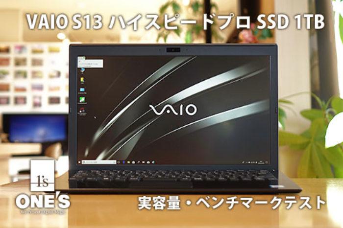 VAIO S13『第三世代ハイスピードプロ1TB SSD』レビュー