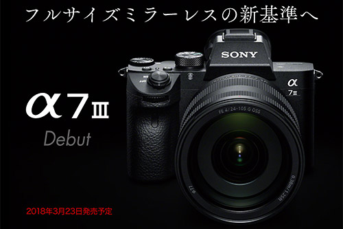 a7iii ilce-7m3 α7iii
