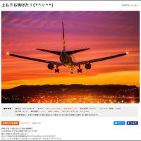α cafe 伊丹空港 千里川土手 飛行機撮影 夕焼け