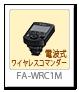 FA-WRC1M 電波式ワイヤレスコマンダー