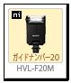HVL-F20M フラッシュ ガイドナンバー20 sony