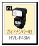 HVL-F43M フラッシュ ガイドナンバー43 sony