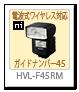 HVL-F45RM フラッシュ 電波式ワイヤレス ガイドナンバー45 sony