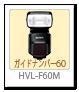 HVL-F60M フラッシュ ガイドナンバー60 sony
