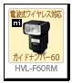 hvl-60rm フラッシュ ガイドナンバー60 sony