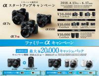 α<アルファ>デジタル一眼カメラ,キャンペーン,sony