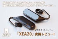 Xperia Ear Duo,xea20,sony,ワイヤレスヘッドホン