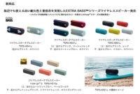SRS-HG10,SRS-XB41,SRS-BX31,SRS-XB21,ワイヤレスポータブルスピーカー