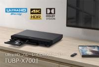 UltraHDブルーレイ,UHD_BD,UBP-X700,sony,ソニーストア