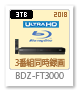 BDZ-FT3000,ultra_hd,ブルーレイディスクレコーダー,3番組同時録画