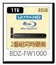 BDZ-FW1000,ultra_hd,ブルーレイディスクレコーダー,2番組同時録画