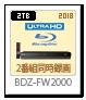 BDZ-FW2000,ultra_hd,ブルーレイディスクレコーダー,2番組同時録画