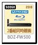 BDZ-FW500,ultra_hd,ブルーレイディスクレコーダー,2番組同時録画