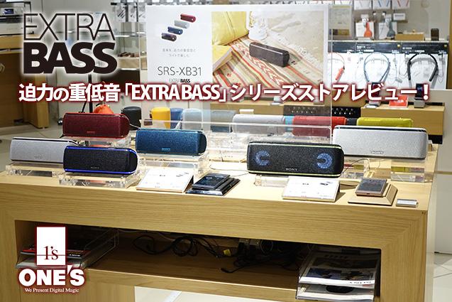 SRS-XB41,SRS-XB31,SRS-XB21,Extra_Bass,ソニーストア大阪,レビュー