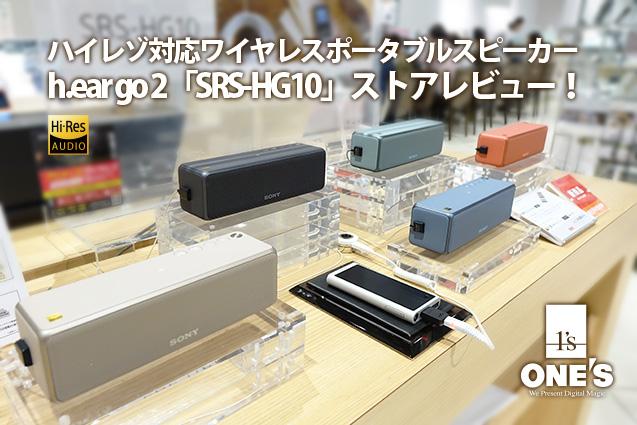 SRS-HG10,ワイヤレスポータブルスピーカー,sony,ソニーストア,ハイレゾ