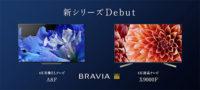 bravia,ブラビア,2018,sony,ソニーストア,A8F,X9000F,X8500F,X7500F