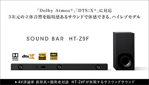 ht-z9f,サウンドバー,dolby_atmos,dts-x,sony,ソニーストア