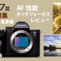 α7iii,ilce-7m3,a7iii,sony,作例,α<アルファ>デジタル一眼カメラ,レビュー,鉄道,風景,写真