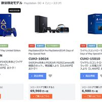 PS4,PlayStation4,DAYS OF PLAY,sony,ソニーストア