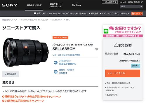 SEL1635GM,sony,ソニーストア,α<アルファ>デジタル一眼カメラ,広角レンズ,16-35mmF2.8,GMレンズ