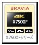 bravia,ブラビア,2018,sony,ソニーストア,X7500Fシリーズ,KJ-43X7500F,KJ-49X7500F,KJ-55X7500F