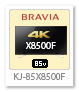 bravia,ブラビア,2018,sony,ソニーストア,X8500Fシリーズ,KJ-85X8500F