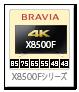 bravia,ブラビア,2018,sony,ソニーストア,X8500Fシリーズ,KJ-43X8500F,KJ-49X8500F,KJ-55X8500F,KJ-65X8500F,KJ-75X8500F,KJ-85X8500F