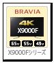 bravia,ブラビア,2018,sony,ソニーストア,X9500Fシリーズ,KJ-49X9000F,KJ-55X9000F,KJ-65X9000F
