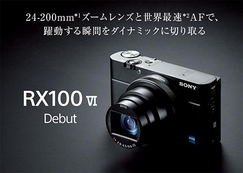 RX100VI,DSC-RX100M6,sony,ソニーストア,高級コンデジ,24-200mm,中望遠,レビュー,比較