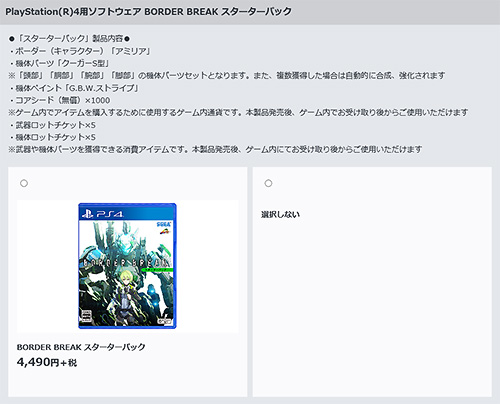 PS4,PlayStation4,BORDER BREAK Limited Edition,sony,ソニーストア