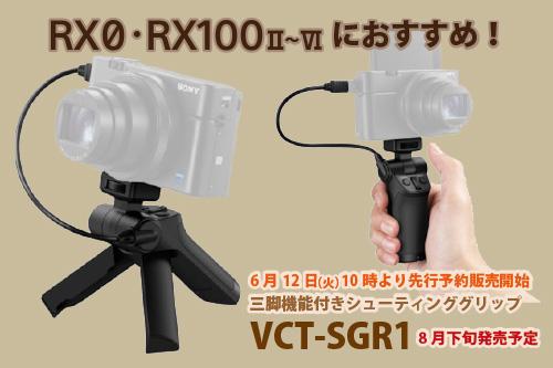 vct-sgr1,三脚機能付きシューティンググリップ,sony,ソニーストア,rx0,rx100vi