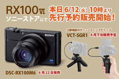DSC-RX100M6,rx100vi,コンデジ,cyber-shot,sony,ソニーストア