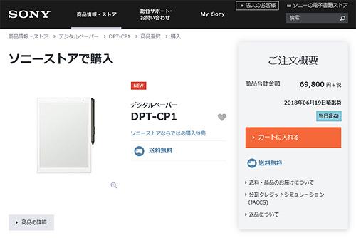 DPT-CP1,デジタルペーパー,電子ペーパー,sony,ソニーストア