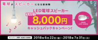 LSPX-103E26,LED電球スピーカー,キャッシュバック,ソニーストア,sony,キャンペーン
