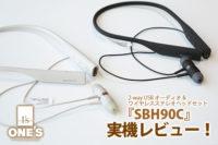 SBH90C,ワイヤレスヘッドホン,sony,ソニーストア,実機レビュー