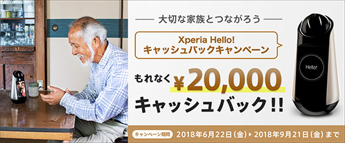 Xperia Hello,G1209,Xperia Smart Products,キャッシュバック,sony,ソニーストア