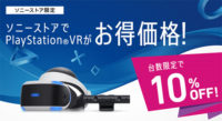 PlayStationVR,PSVR,ソニーストア,台数限定
