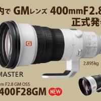 sel400f28gm,400mmF2,8,ソニーストア,sony,GMレンズ,α<アルファ>デジタル一眼カメラ