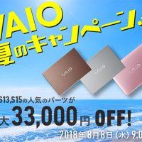 VAIO,夏のキャンペーン,ソニーストア,VAIO株式会社,VAIO S15,VAIO S13,VAIO S11