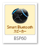 BSP60,SmartBluetoothスピーカー,ソニーストア,sony