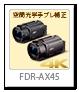 fdr-ax45,4Kハンディカム,空間光学手ブレ補正,ファインダー,sony,ソニーストア