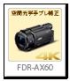 fdr-ax60,4Kハンディカム,空間光学手ブレ補正,ファインダー,sony,ソニーストア
