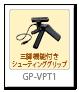 gp-vpt1,シューティンググリップ三脚,sony,ソニーストア