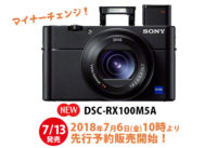 DSC-RX100M5A,RX100VA,ソニーストア,sony,24-70mmF1.8-2.8
