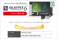SILKYPIX6,RAW現像ソフト,無料ライセンス,sony,α<アルファ>デジタル一眼カメラ