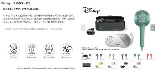 キャラクター刻印サービス,ソニーストア限定,sony,Disney,ディズニー,ミッキー&ミニー,くまのプーさん